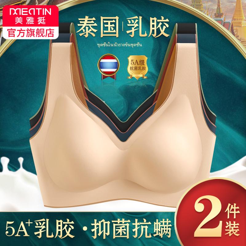 泰国无痕乳胶女背心式收副乳内衣
