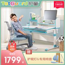 护童儿童学习桌儿童书桌写字桌椅可升降小学生家用学生课桌椅套装