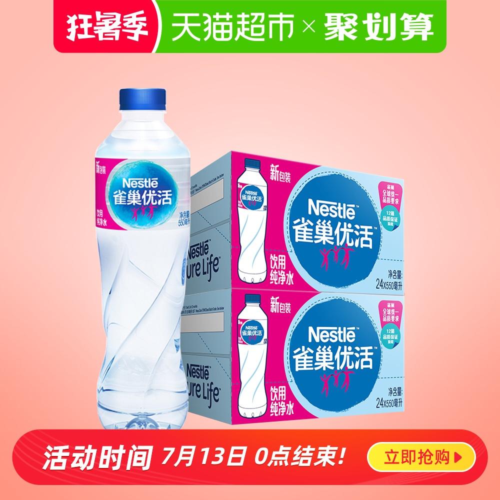 雀巢优活纯净水550ml*24瓶/箱*2箱饮用水非矿泉水囤货装家庭装