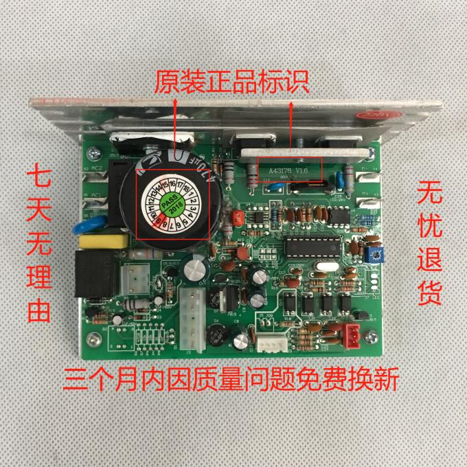 满158.00元可用1元优惠券舒华跑步机控制器下控驱动板