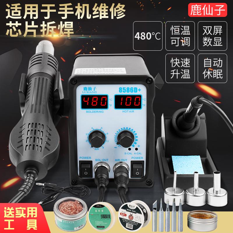 鹿仙子 8586热风枪拆焊台二合一数显可调温936手机电烙铁焊接工具