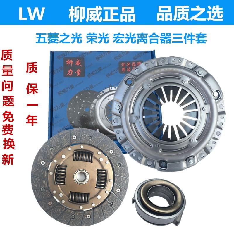 Штатный Wuling Glory S V1.2 macro light s1.4 1.5 легкое путешествие Бао Чун сцепление Чип устройства 3 накладки фара