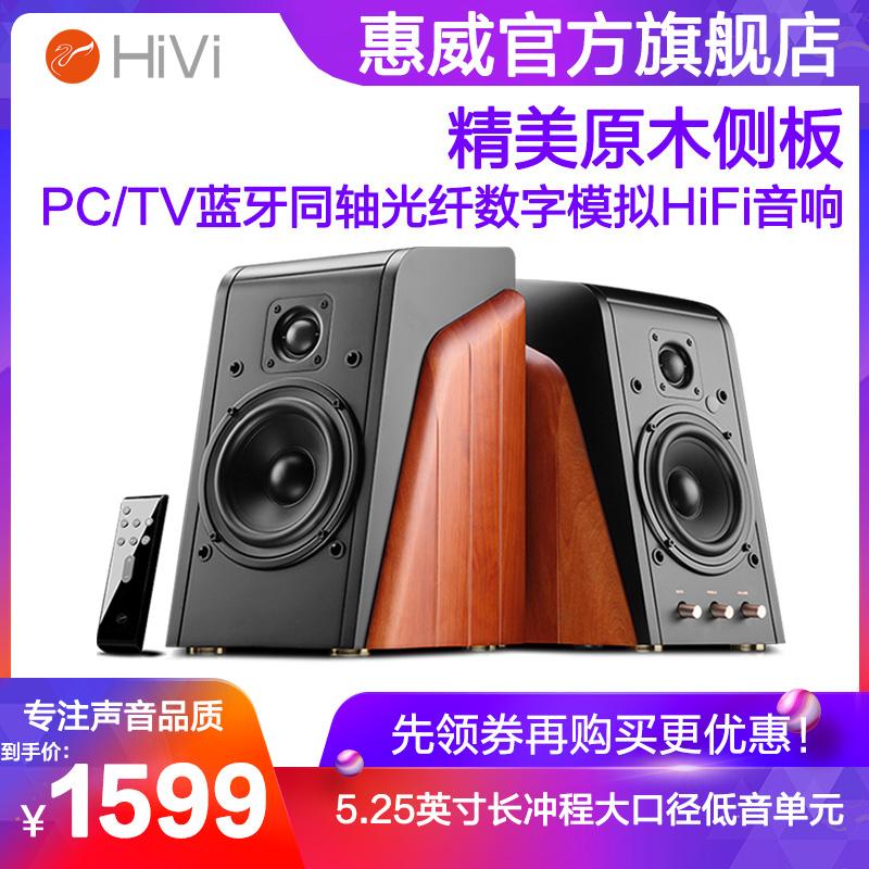惠威 M200MKIII+家用台式电脑音箱客厅手机无线蓝牙电视音响