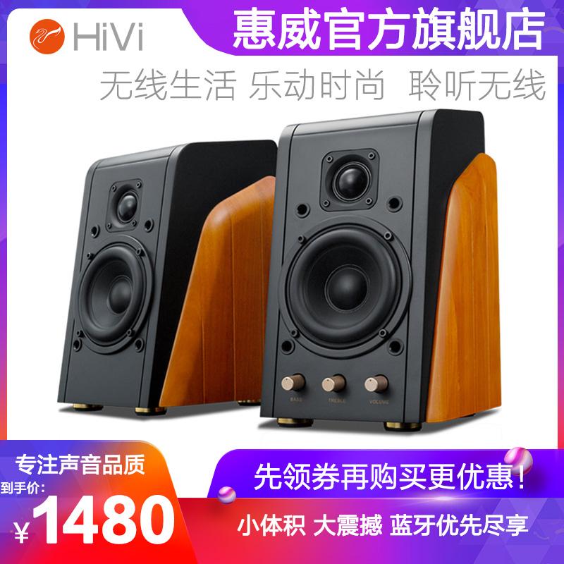 Hivi/惠威 M240无线蓝牙2.0音响 台式笔记本电脑手机hifi有源音箱