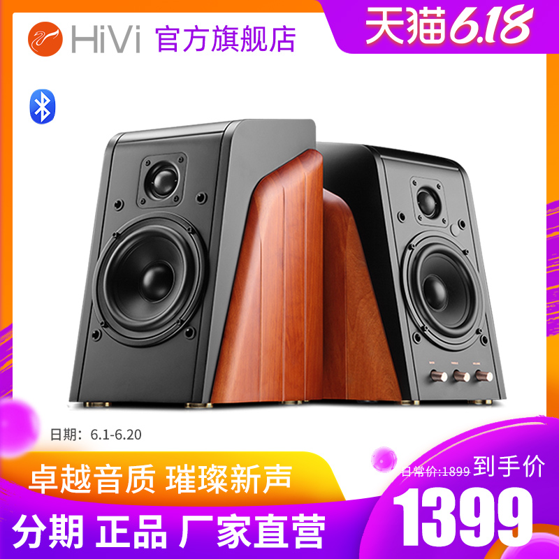 HiVi惠威官方旗舰店M200MKIII+无线蓝牙桌面有源电脑2.0音箱多媒体光纤同轴数字客厅电视家居HiFi音响
