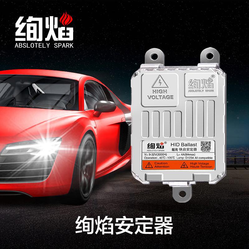 HID氙氣燈專用 絢焰快啟解碼安定器 鎮流器35W 55W 65W汽車疝氣包