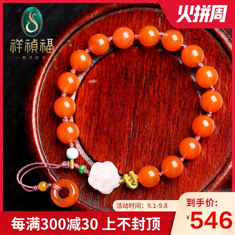 祥祯福  「溪花」天然南红圆珠手链白玉花朵平安扣单圈手串女饰品