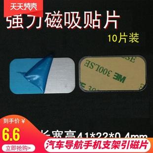 热卖引磁片车载手机支架贴片磁力磁铁磁吸铁石方形吸盘铁片带背胶