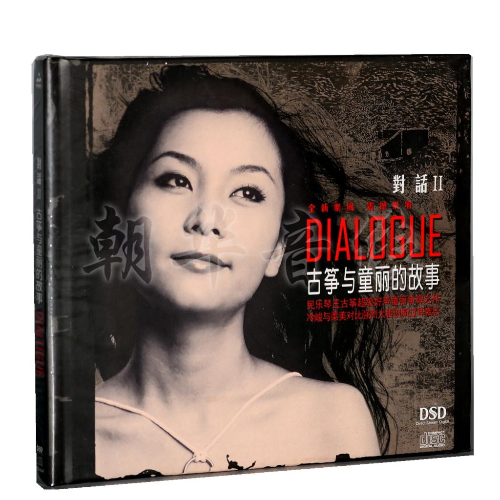 正版发烧碟CD 童丽 对话2 古筝与童丽的故事 DSD 1CD 妙音唱片
