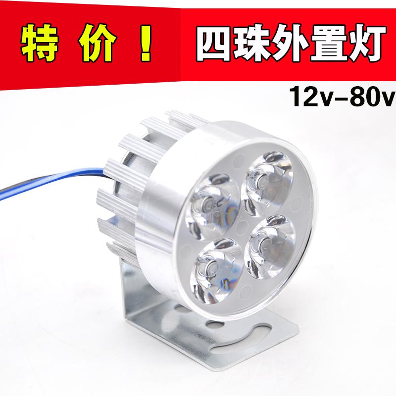 Электрический мотоцикл LED четыре жемчужина свет внутренний прожектор внешний освещение свет 12-80v скутер конденсатор свет 12W