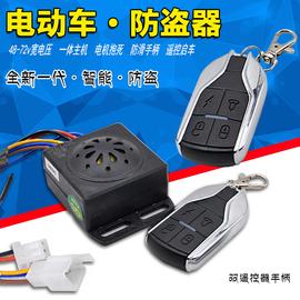 电动车防盗器48v60v64v电动车报警器电瓶车防盗器双遥控一体主机