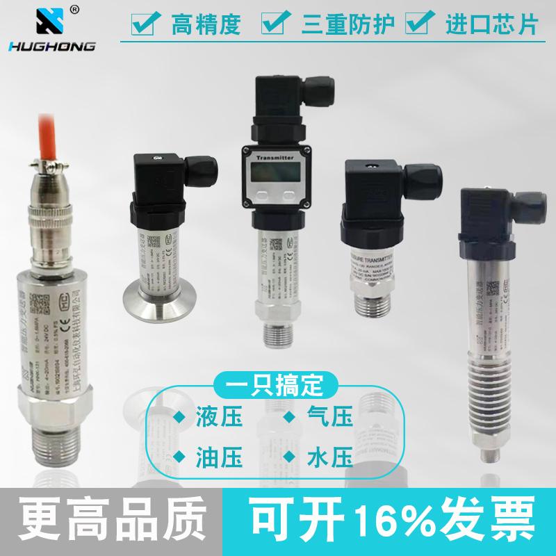 扩散硅压力变送器4-20ma气压液压负压0-10v恒压供水压力传感器