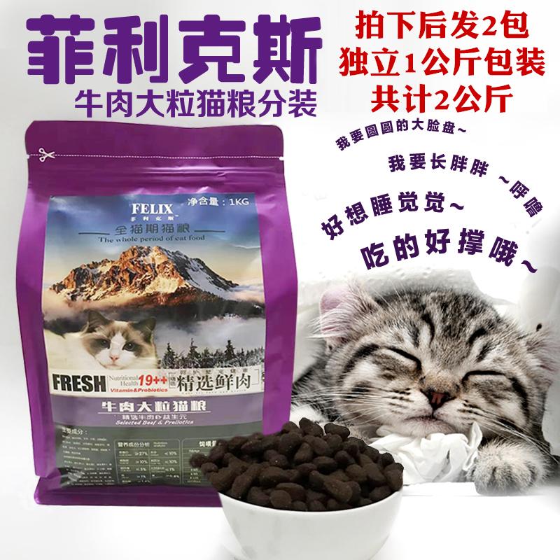 费利克斯牛肉大粒猫粮发腮增肥散装分装4斤2kg全猫期主粮包邮优惠券