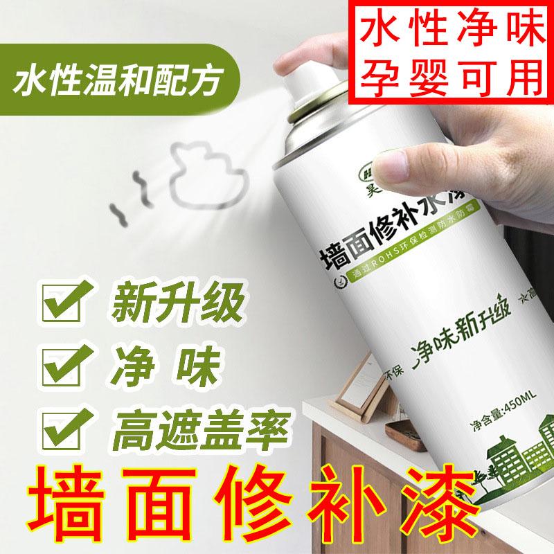净味墙面修补膏白色翻新补墙膏漆乳胶漆裂缝修复家用免漆腻子工具