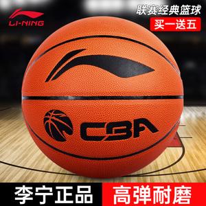 李宁篮球cba比赛专业7号蓝球正品耐磨学生成人男生标准室外专用球