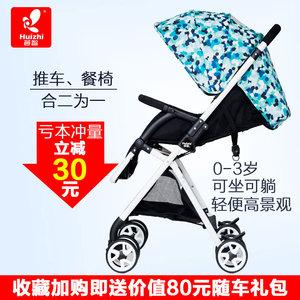 薈智(Huizhi)嬰兒推車超輕便傘車高景觀嬰兒車可坐可躺兒童手推車