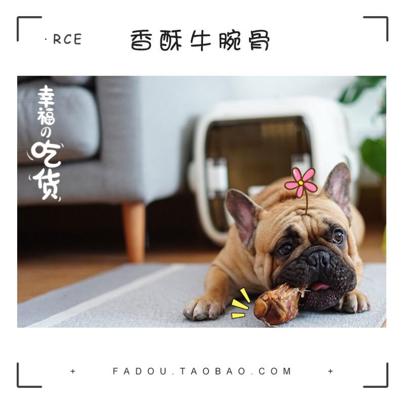 狗狗零食磨牙棒骨头耐咬蒙贝香酥牛腕骨60g健齿泰迪宠物健骨补钙