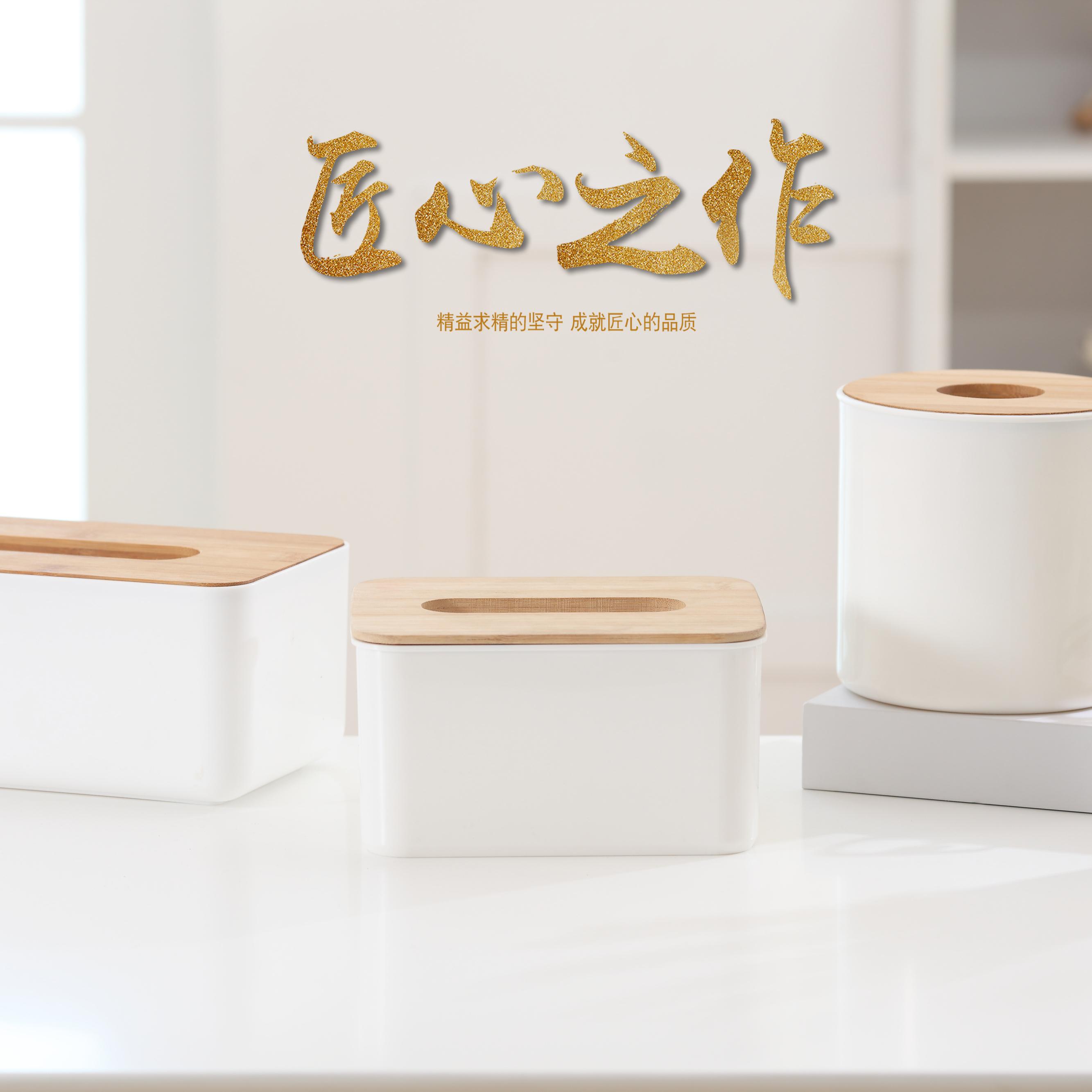 简约纸巾盒 日式家用卫生间饭店宾馆酒店高档抽纸盒塑料竹木盖子
