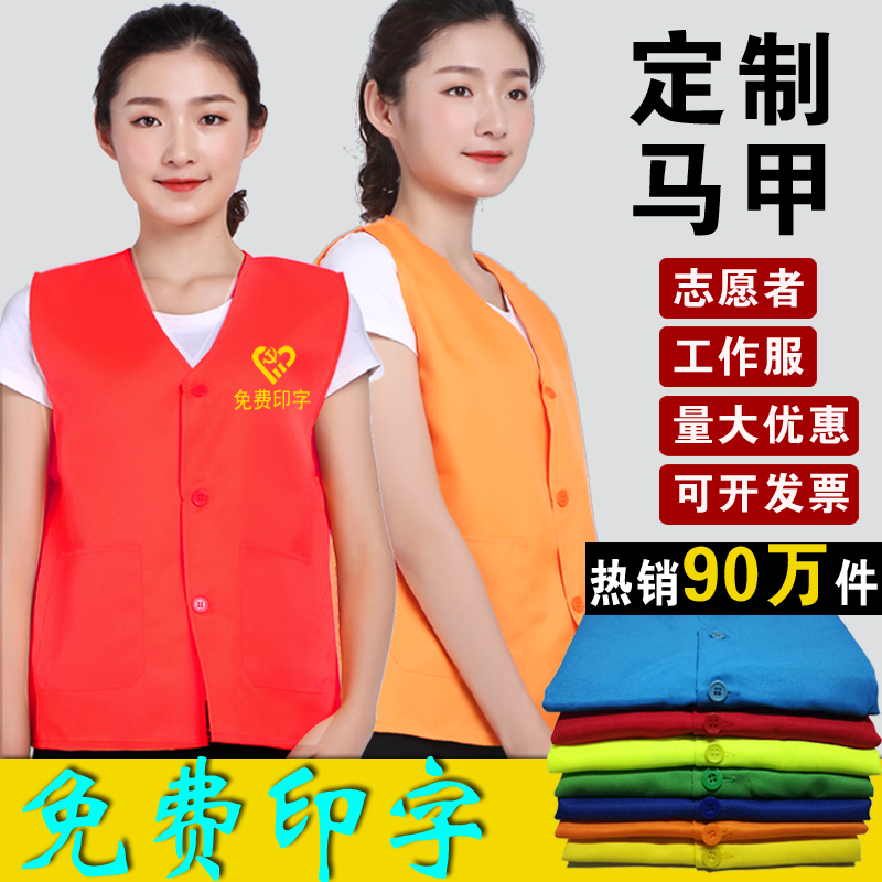 志愿者马甲定制印字logo公益宣传义工冬背心超市订做红马夹工作服