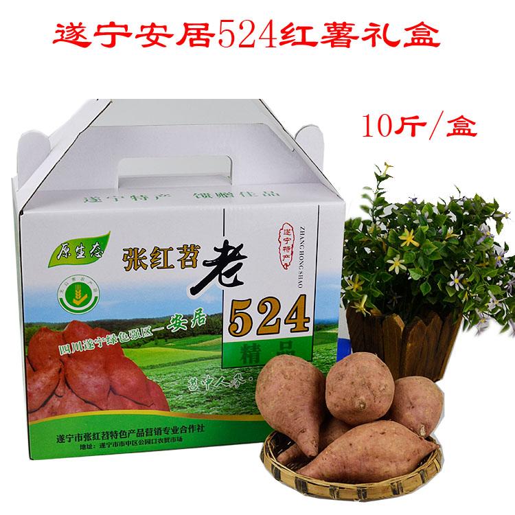 假一赔三2019新产四川遂宁安居特产524红苕新鲜黄心红薯礼品盒装10斤包邮