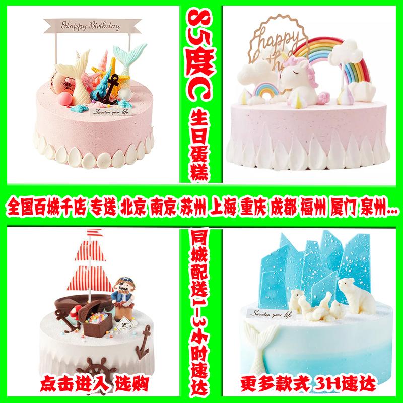 85度c上海生日蛋糕同城配送全国北京福州厦门广州深圳圣诞节蛋糕