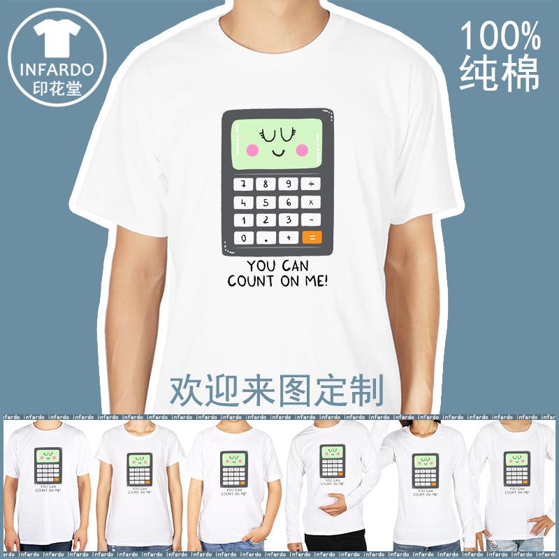 计算器创意印花女装圆领短袖T恤女男情侣装定制纯棉打底休闲衣服