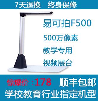 Yikepai 5 megapixel scanner video booth designated by school education industry