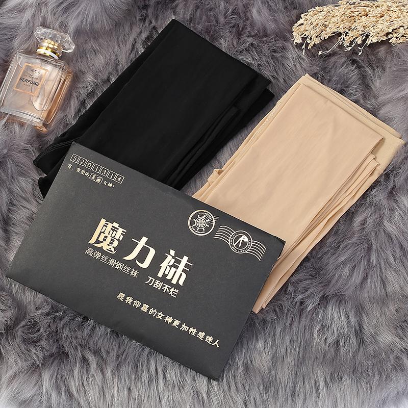 【2条装】魔力袜大码 高弹丝滑钢丝袜春秋款肤肉色防勾丝薄连裤袜