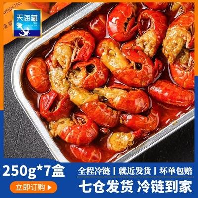 天海藏麻辣小龙虾尾冷冻非鲜活生鲜新鲜香辣盒装虾球250g*7