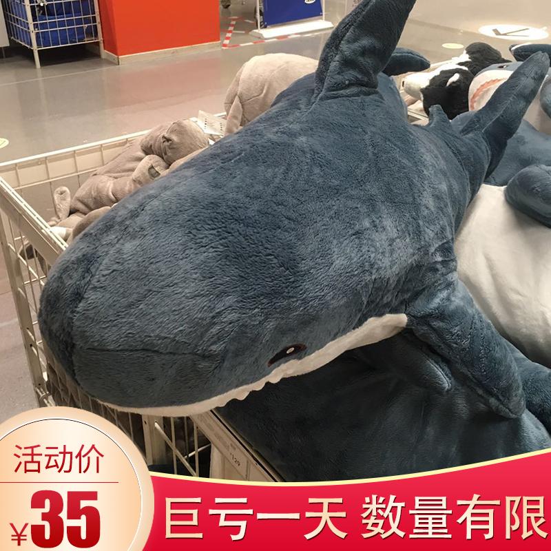 宜家ikea可爱大鲨鱼抱枕公仔毛绒玩具床上睡觉玩偶超软生日礼物女(用10元券)