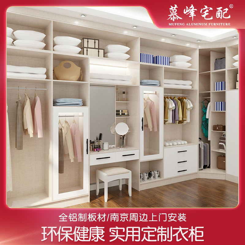 Nanjing wardrobe custom-made all aluminum modern simple bedroom assembly childrens wardrobe whole house open type overall customized