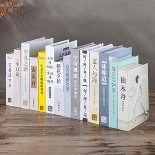 现代简约中式假书仿真书装饰品创意摆设拍摄道具模型书电视柜摆件