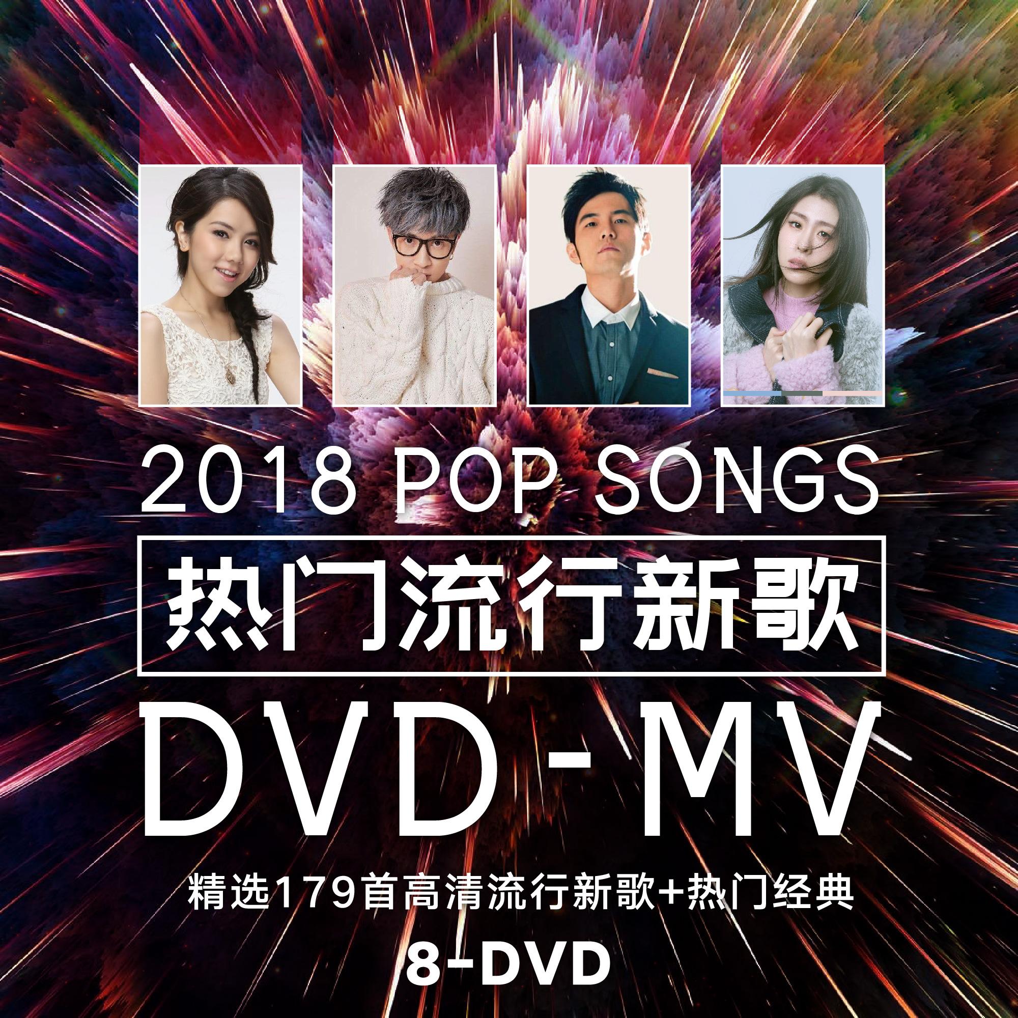 2018热门流行新歌汽车载DVD音乐光盘碟片视频MV高清视频唱片抖音
