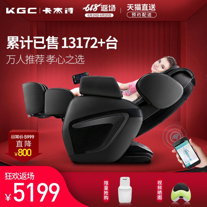 KGC/卡杰诗K3按摩椅家用全自动太空舱全身揉捏多功能电动老人沙发