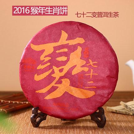 贵阁茶叶 老同志普洱茶生茶2016年猴饼生肖饼七十二变400克七子饼