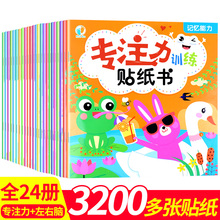 Children's stickers book 0-2-3-4-5-6-7 years old children's educational toys funny stickers cartoon stickers