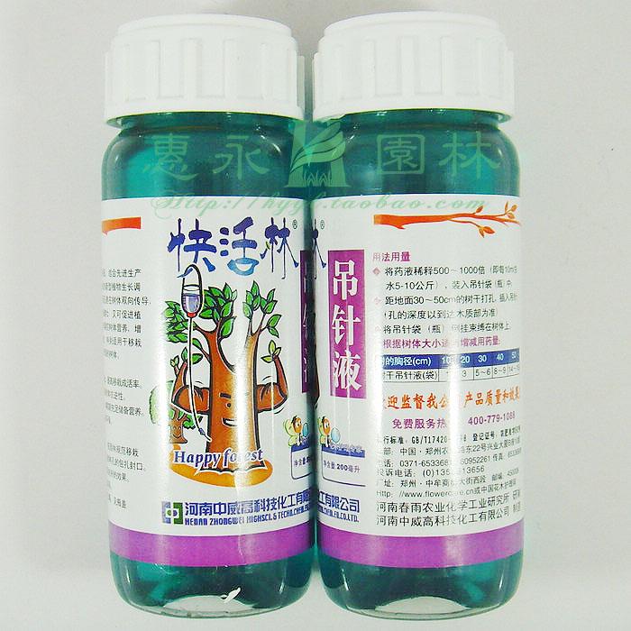 快活林吊针液浓缩液大树移栽营养果树营养液输液激活液大树输液袋