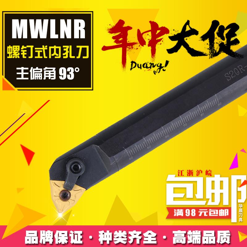 95度复合式内孔刀杆 数控镗孔车刀S20R-S25S-S32T-S40T-MWLNR/L08