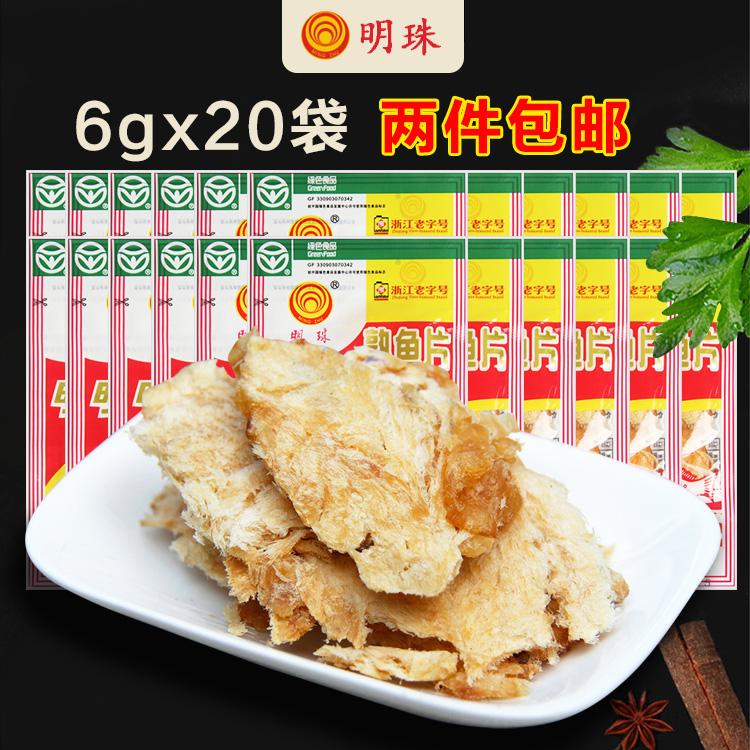 舟山特产明珠鱼片王新鲜熟鱼片干烤鱼片海鲜零食即食6gx20袋包邮