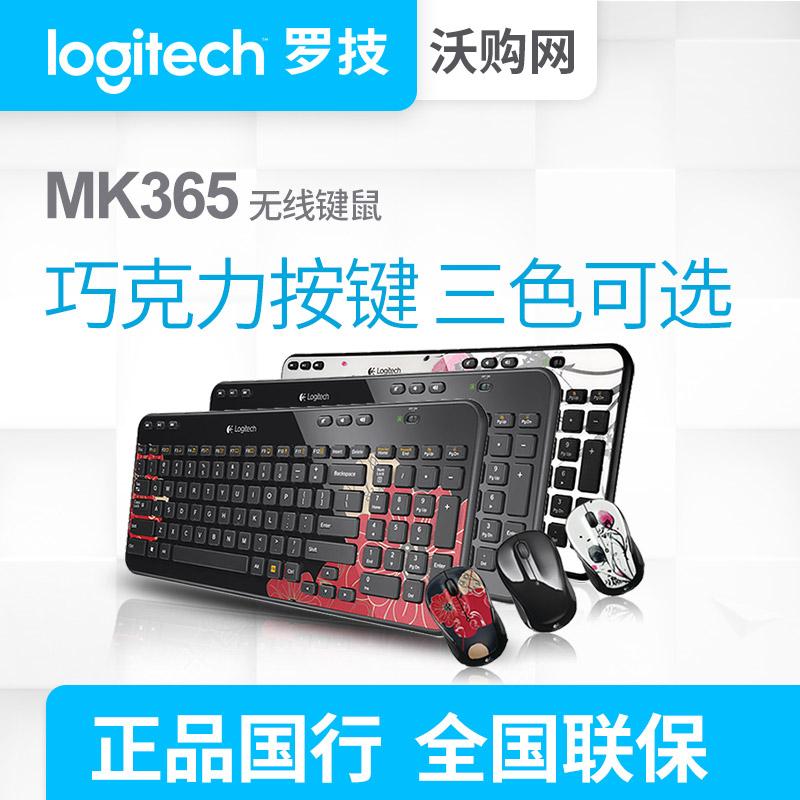 logitech/�_技 MK365/MK345�o��I鼠套�b 巧克力�I�P鼠�颂准�