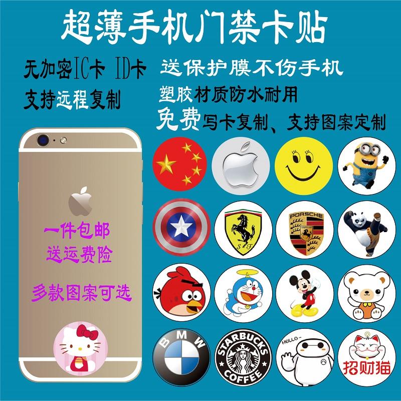 超薄手机门禁卡贴迷你ic卡小区门禁卡ic卡uid卡CUID卡万能通用NFC