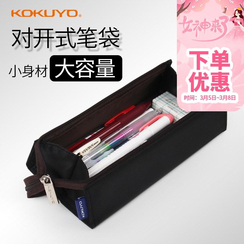 日本KOKUYO国誉学生文具袋 便携对开式 方形/|圆形笔袋 简约收纳