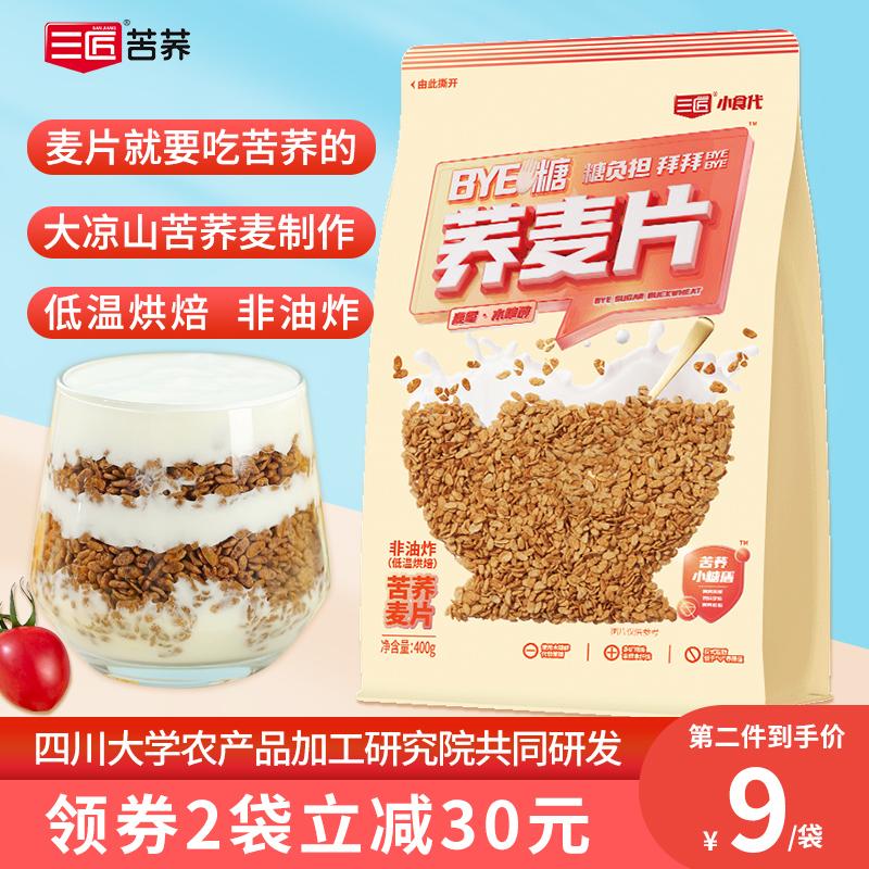 三匠苦荞麦片搭配酸奶大凉山荞麦片干吃即食早餐代餐饱腹冲饮谷物