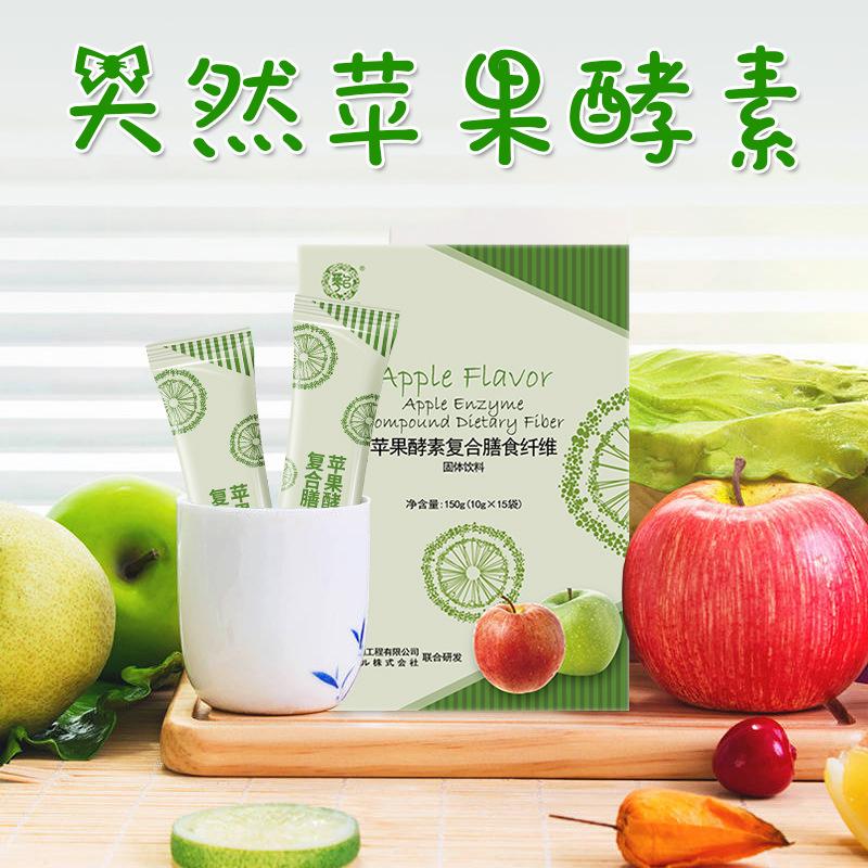 リンゴの酵素の粉の複合の食事の繊維は粉の果物の野菜の孝素の粉の腸を代行して排泊します。