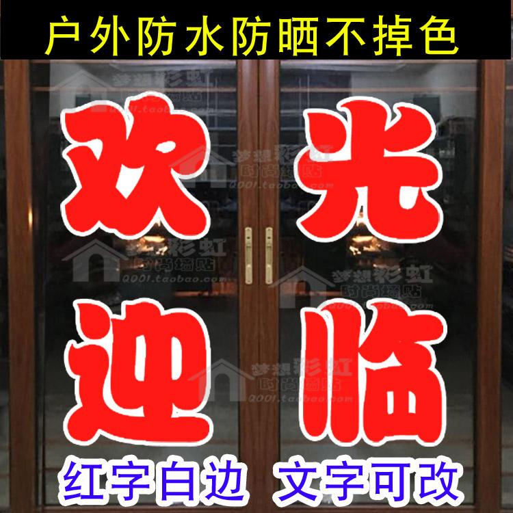 红字白边双层字玻璃刻字 欢迎光临店铺广告玻璃门贴纸可定制文字