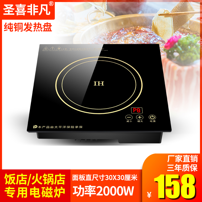 Shengxifeifan f300b square touch embedded hotpot induction cooker for hotpot restaurant 2000W