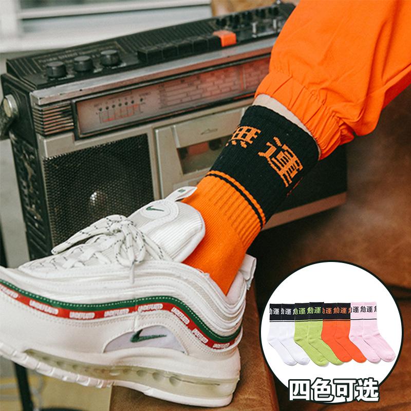 Сезон дикий FLAM носки новая весна модель хип-хоп улица танец нет движение чулки полотенце носки мужской и женщины прилив бренд