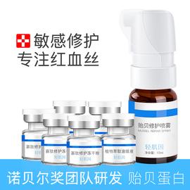 敏感肌肤专用护肤品冻干粉去红血丝修复激素脸部薄皮角质层增厚除