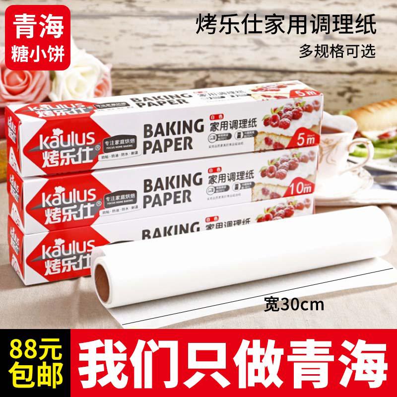 烘焙工具 烤乐仕加厚食品级双面硅油纸 防潮烤箱纸 10m20m可选