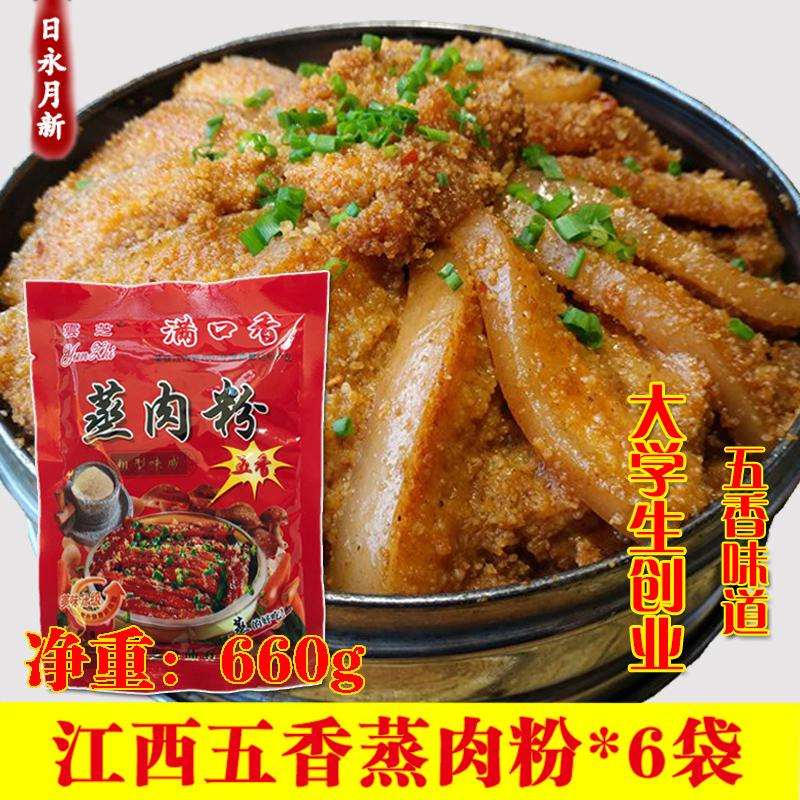 【第二件1元】江西五香蒸肉粉米粉肉粉蒸排骨调料660g 江西土特产
